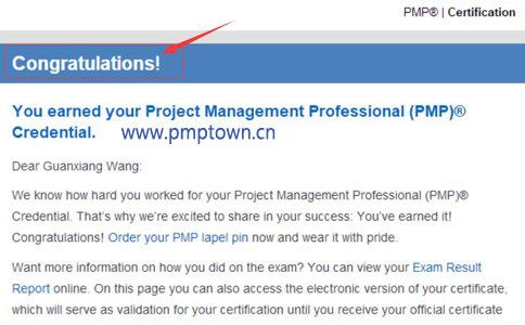 PMP考试成绩通过邮件示例