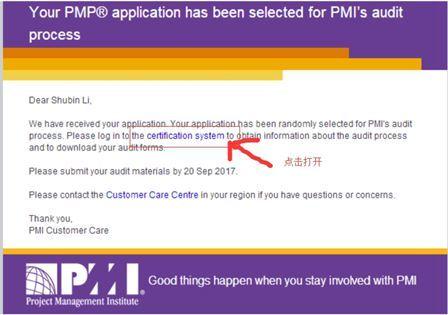 PMP考试被抽中邮件截图