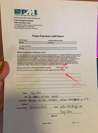 PMP考试被抽中学员填写样例截图