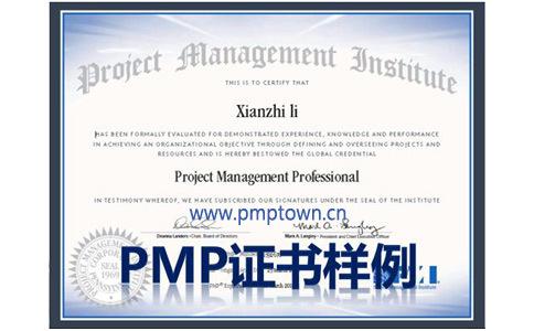 PMP证书样例李先知PMP