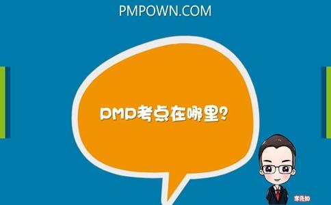 PMP考点在哪里?