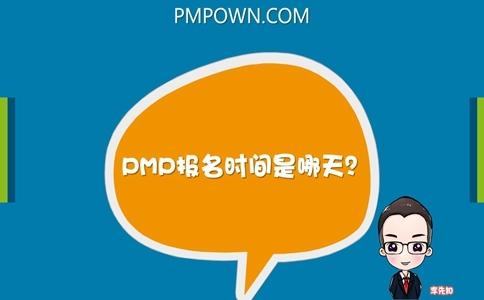 PMP报名时间是哪天?