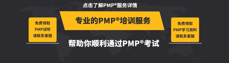 pmp培训